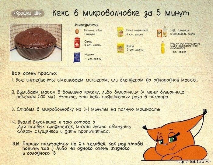 3925311_v_mikrovolnovke (700x540, 294Kb)