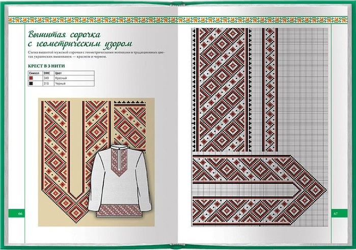 vishivka_krestom1 (700x492, 381Kb)