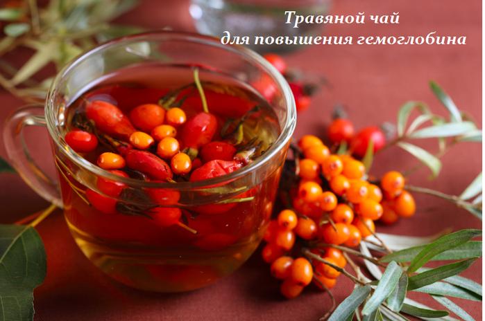 2749438_Travyanoi_chai_dlya_povisheniya_gemoglobina (700x464, 468Kb)