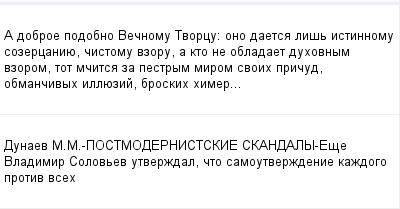mail_98896840_A-dobroe-podobno-Vecnomu-Tvorcu_-ono-daetsa-lis-istinnomu-sozercaniue-cistomu-vzoru-a-kto-ne-obladaet-duhovnym-vzorom-tot-mcitsa-za-pestrym-mirom-svoih-pricud-obmancivyh-illuezij-broski (400x209, 8Kb)