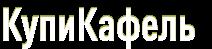 плитка1 (212x49, 5Kb)