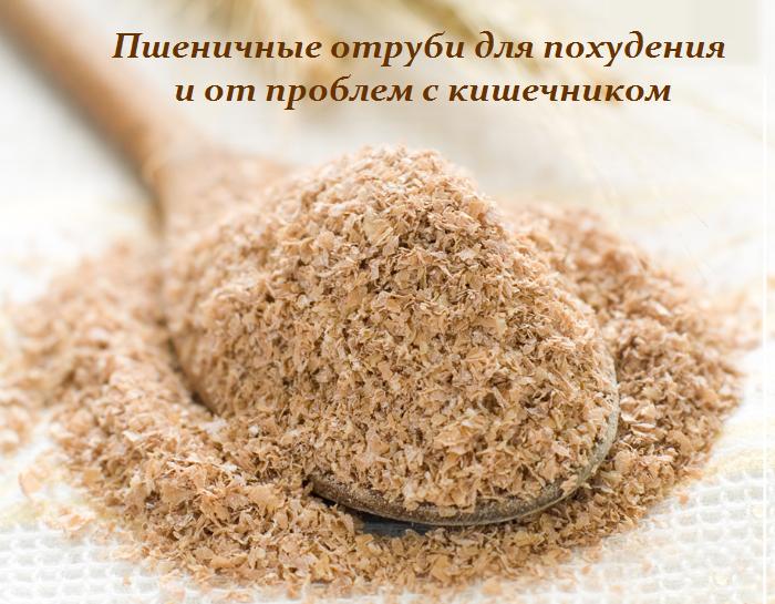 2749438_Pshenichnie_otrybi_dlya_pohydeniya_i_ot_problem_s_kishechnikom (700x545, 673Kb)