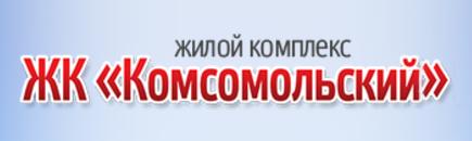 ЖК Комсомольский2 (435x130, 65Kb)