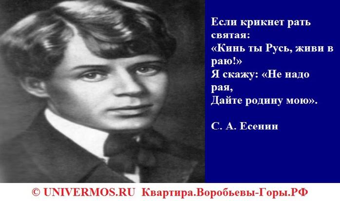 Сергей Александрович Есенин, поэт © UNIVERMOS.RU  Квартира.Воробьевы-Горы.РФ/5957278_esenin (700x413, 73Kb)