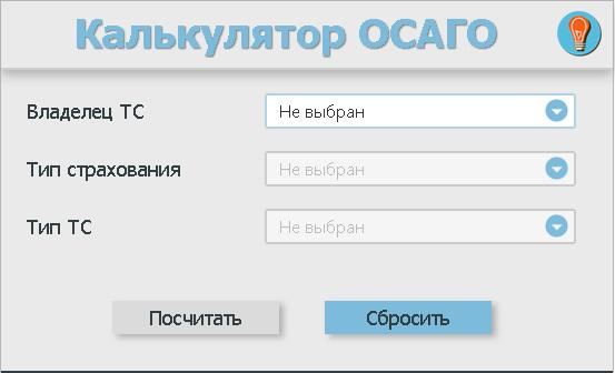 3934161_Kalkylyator_OSAGO (553x336, 20Kb)