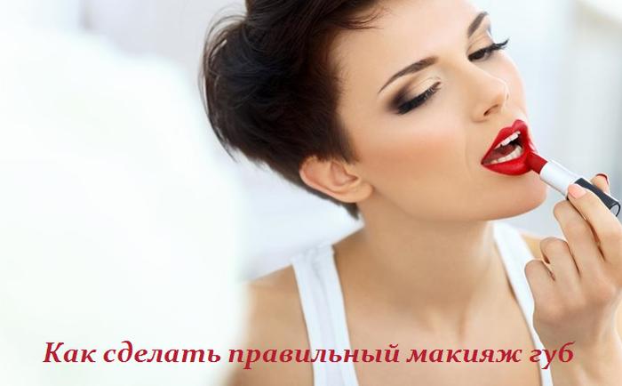 2749438_Kak_sdelat_pravilnii_makiyaj_gyb (700x434, 232Kb)
