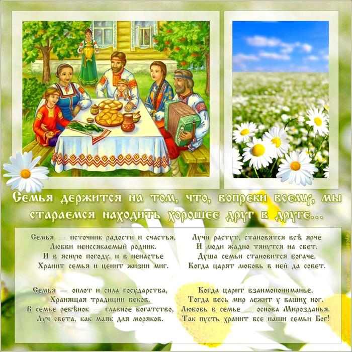 День семьи и верности поздравление открытка 150