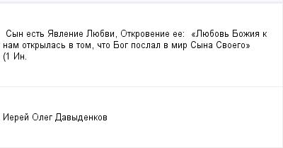 mail_99313473_Syn-est-Avlenie-Luebvi-Otkrovenie-ee_------_Luebov-Bozia-k-nam-otkrylas-v-tom-cto-Bog-poslal-v-mir-Syna-Svoego_----1-In. (400x209, 5Kb)