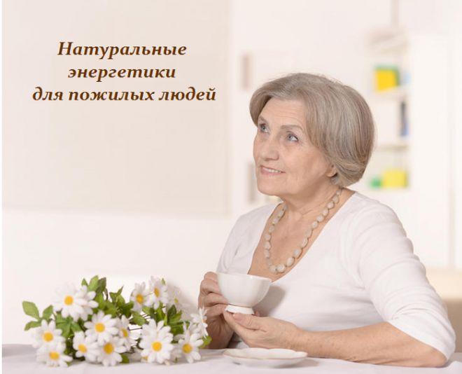 2749438_natyralnie_energetiki_dlya_pojilih (660x534, 33Kb)