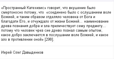mail_99314613_Prostrannyj-Katehizis_-govorit-cto-vkusenie-bylo-smertonosno-potomu-cto------_soedineno-bylo-s-oslusaniem-vole-Boziej-i-takim-obrazom-otdelalo-celoveka-ot-Boga-i-blagodati-Ego-i-otcuzd (400x209, 9Kb)