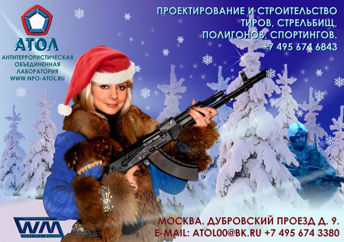 Оборудование стрельбищ_www.npo-atol.ru (700x493, 489Kb)