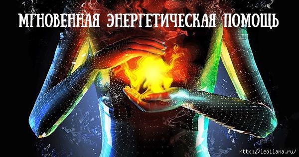 3925311_energeticheskii_balans (600x315, 190Kb)