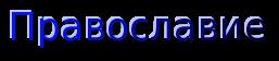 cooltext193435038808697 (257x56, 9Kb)