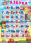 Превью плакат азбука (500x700, 557Kb)