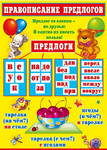 Превью плакат предлоги (500x700, 487Kb)