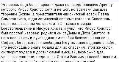 mail_99326644_Eta-eres-ese-bolee-srodni-daze-ne-predstavleniue-Aria-u-kotorogo-Iisus-Hristos-hota-i-ne-Bog-no-vse-taki-Vyssee-tvorenie-Bozie-a-predstavitela-evionitskoj-eresi-Pavla-Samosatskogo-v-dog (400x209, 13Kb)