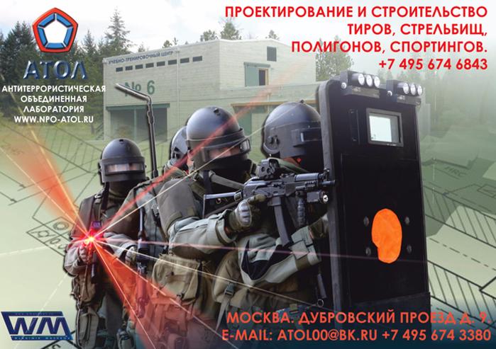 Оборудование стрельбищ_3_www.npo-atol.ru (700x493, 411Kb)
