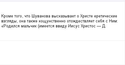 mail_99329471_Krome-togo-cto-Suvanova-vyskazyvaet-o-Hriste-ereticeskie-vzglady-ona-takze-kosunstvenno-otozdestvlaet-seba-s-Nim_-_Rodilsa-malcik-imeetsa-vvidu-Iisus-Hristos-_-D. (400x209, 5Kb)