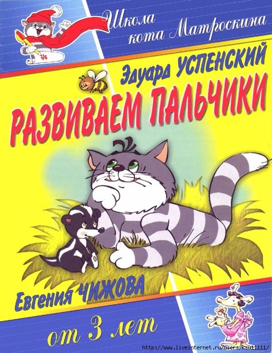 3_Razvivaem_palchiki.page01 (540x700, 344Kb)