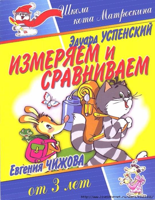 3_Izmeryaem_i_sravnivaem.page01 (540x700, 339Kb)