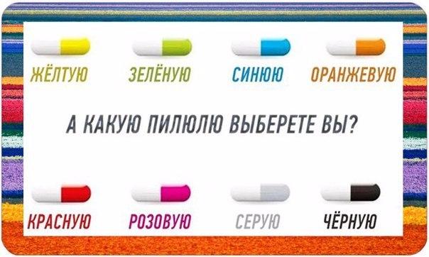 тест какого цвета эти таблетки пройти тест