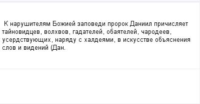 mail_99332872_K-narusitelam-Boziej-zapovedi-prorok-Daniil-pricislaet-tajnovidcev-volhvov-gadatelej-obaatelej-carodeev-userdstvuuesih-naradu-s-haldeami-v-iskusstve-obasnenia-slov-i-videnij-Dan. (400x209, 5Kb)