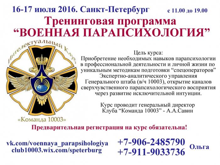 1727489_SAVIN_seminar_VP (700x525, 263Kb)