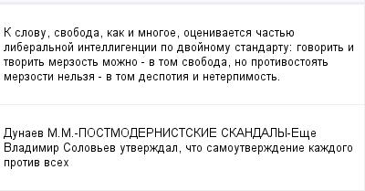 mail_98898184_K-slovu-svoboda-kak-i-mnogoe-ocenivaetsa-castue-liberalnoj-intelligencii-po-dvojnomu-standartu_-govorit-i-tvorit-merzost-mozno--v-tom-svoboda-no-protivostoat-merzosti-nelza--v-tom-despo (400x209, 8Kb)