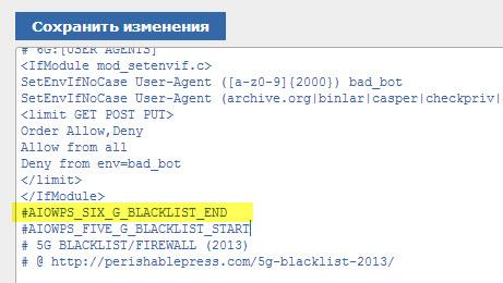 При использовании Файрволла в WordPress выбивает ошибку 403 (Доступ запрещен)