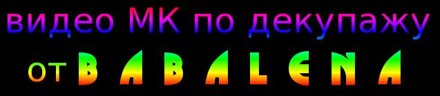 4026647_tekst_MK_ot_babiLeni (637x139, 24Kb)
