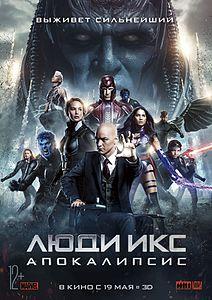X-Men_Apocalypse (212x300, 22Kb)