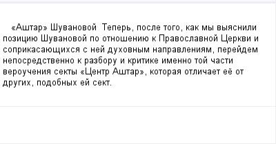 mail_99334370_Astar_-Suvanovoj-------Teper-posle-togo-kak-my-vyasnili-poziciue-Suvanovoj-po-otnoseniue-k-Pravoslavnoj-Cerkvi-i-soprikasauesihsa-s-nej-duhovnym-napravleniam-perejdem-neposredstvenno-k (400x209, 6Kb)