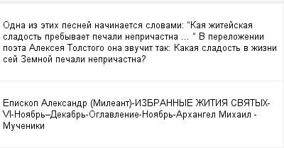 mail_99334415_Odna-iz-etih-pesnej-nacinaetsa-slovami_-_Kaa-zitejskaa-sladost-prebyvaet-pecali-nepricastna-_-_-V-perelozenii-poeta-Aleksea-Tolstogo-ona-zvucit-tak_---Kakaa-sladost-v-zizni-sej---Zemnoj (400x209, 9Kb)