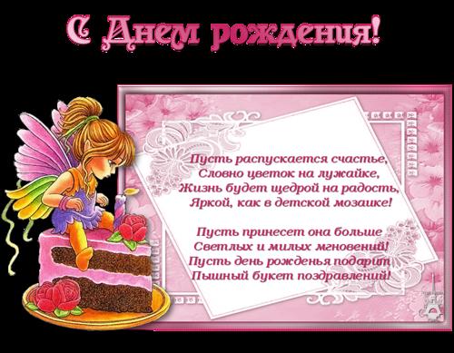 Поздравления с днем рождения племянницы елены6
