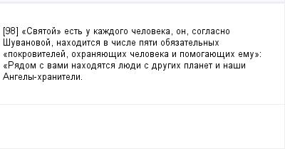 mail_99348214_98_-_Svatoj_-est-u-kazdogo-celoveka-on-soglasno-Suvanovoj-nahoditsa-v-cisle-pati-obazatelnyh-_pokrovitelej-ohranauesih-celoveka-i-pomogauesih-emu_-_Radom-s-vami-nahodatsa-luedi-s-drug (400x209, 5Kb)