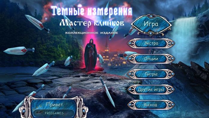 5338654_Temnie_Izmereniya_7__Master_klinkov__Kollekcionnoe_izdanie_1_ (700x393, 251Kb)