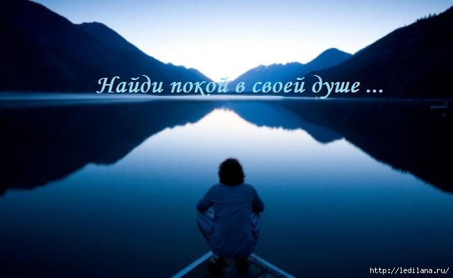 3925311_naidi_pokoi_v_svoei_dyshe_1 (652x400, 96Kb)
