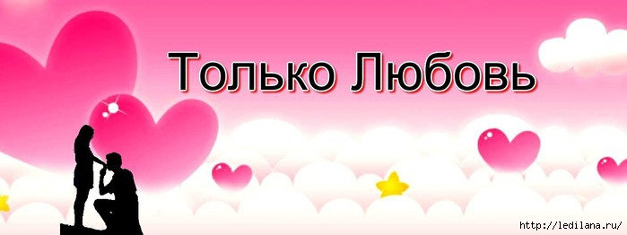 3925311_Tolko_lubov_1 (700x262, 78Kb)