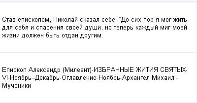mail_99360864_Stav-episkopom-Nikolaj-skazal-sebe_-_Do-sih-por-a-mog-zit-dla-seba-i-spasenia-svoej-dusi-no-teper-kazdyj-mig-moej-zizni-dolzen-byt-otdan-drugim. (400x209, 8Kb)