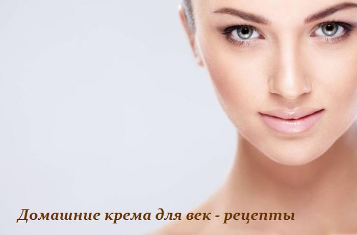 2749438_Domashnie_krema_dlya_vek__recepti (700x462, 192Kb)