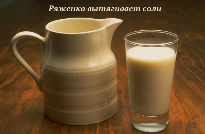 2749438_Ryajenka_vityagivaet_soli (700x459, 387Kb)