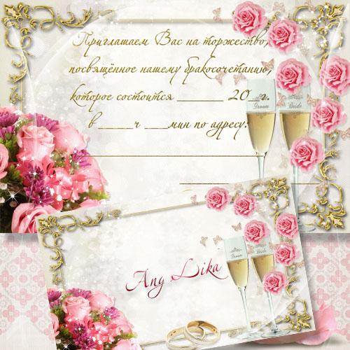 скачать шаблоны пригласительных на свадьбу для фотошопа скачать - фото 8