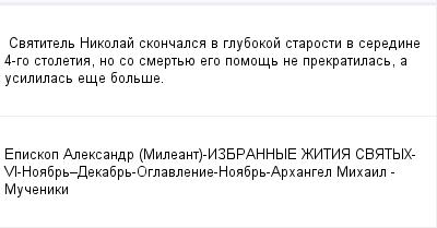mail_99365444_Svatitel-Nikolaj-skoncalsa-v-glubokoj-starosti-v-seredine-4-go-stoletia-no-so-smertue-ego-pomos-ne-prekratilas-a-usililas-ese-bolse. (400x209, 7Kb)