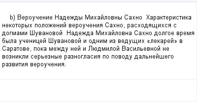 mail_99374841_b-Veroucenie-Nadezdy-Mihajlovny-Sahno--------Harakteristika-nekotoryh-polozenij-veroucenia-Sahno-rashodasihsa-s-dogmami-Suvanovoj-------Nadezda-Mihajlovna-Sahno-dolgoe-vrema-byla-ucenic (400x209, 7Kb)