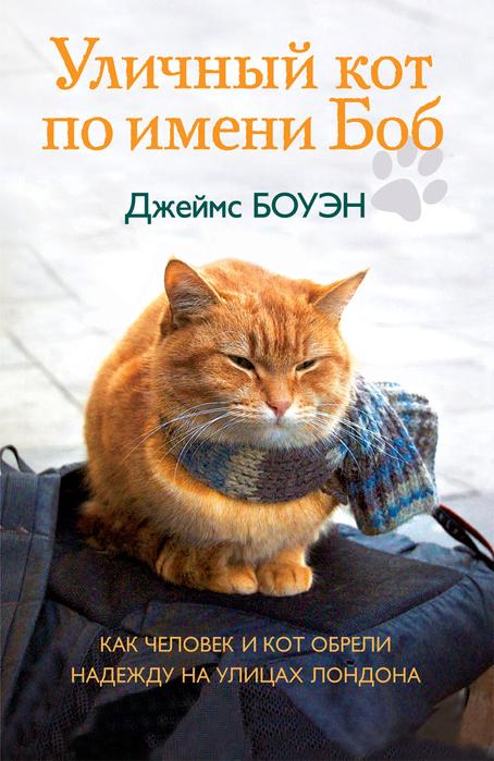 Dzhejms_Bouen__Ulichnyj_kot_po_imeni_Bob (454x700, 371Kb)