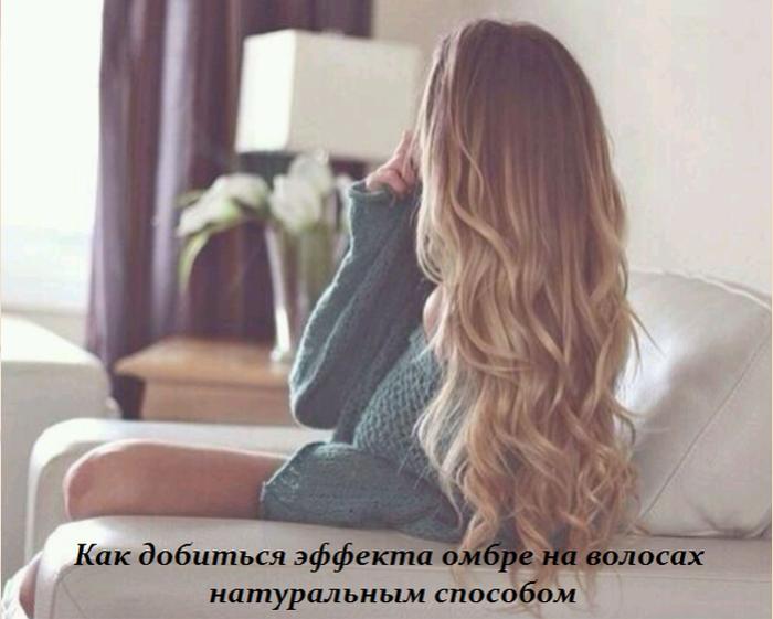 2749438_Kak_dobitsya_effekta_ombre_na_volosah_natyralnim_sposobom_1_ (700x561, 424Kb)