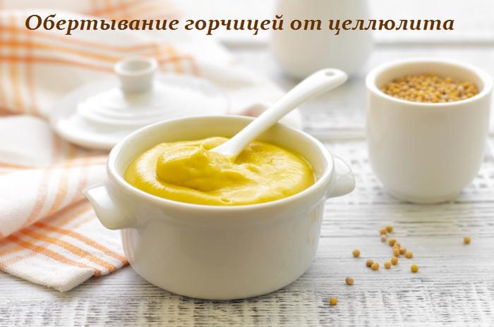 2749438_Obertivanie_gorchicei_ot_cellulita (700x464, 383Kb)