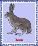 ������ заяц (578x700, 279Kb)