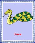 ������ змея (578x700, 296Kb)