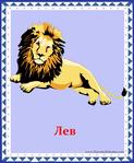 ������ лев (578x700, 325Kb)